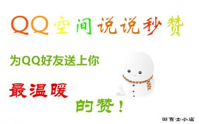 自动秒赞好友QQ空间动态消息!(理论永久)5元!