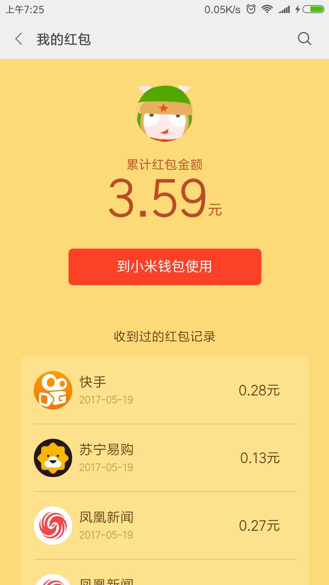 小米红米手机可以赚钱吗?红米手机每天下载APP抽红包!