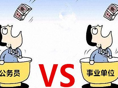 考事业单位和考公务员哪个更好?哪个更有前途?