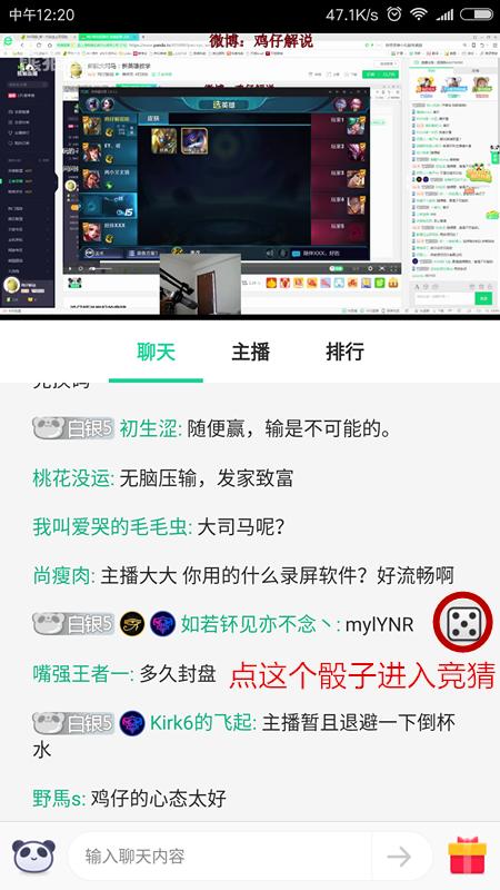 熊猫TV可以用手机竞猜赢竹子吗?如何用手机竞猜熊猫TV竹子