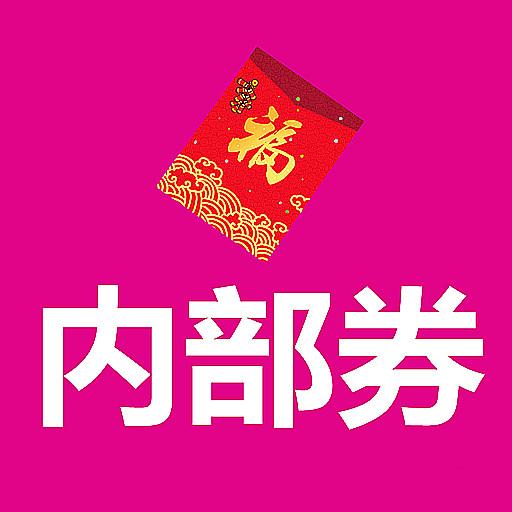淘宝京东内部优惠券怎么样值不值得,怎么领取?