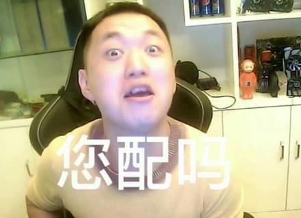 """熊猫TV主播药水哥为什么被那么多人骂?药水哥网络热词""""您配吗""""是什么梗?最后谁赢了"""