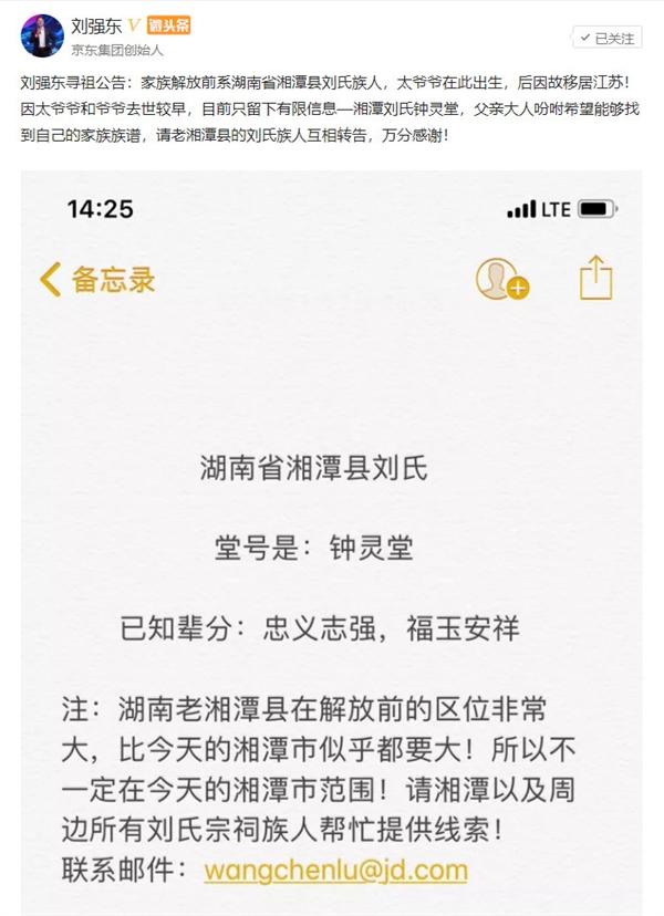 湖北人可以去帮刘强东寻祖赚钱了!