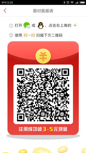 【骗子】淘新闻,阅读文章零钱到手的手机赚钱APP!淘新闻邀请码填27053628