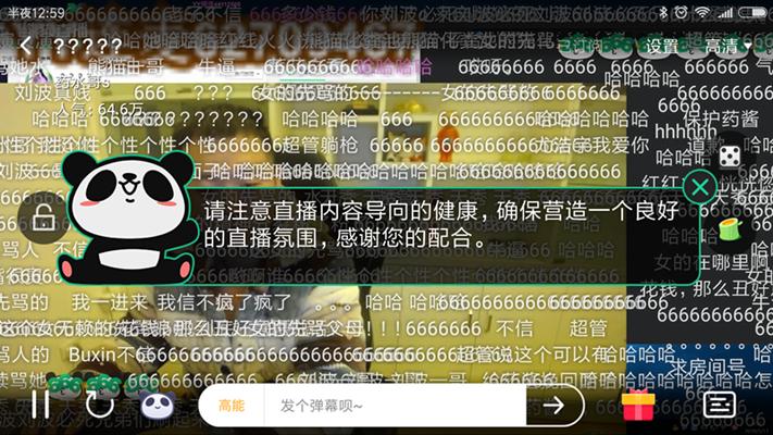 """熊猫TV超管两次警告!主播药水哥深夜花129元钱与约宝宝丑女对骂视频,观众直逼80万人!""""朵慕""""新浪微博名""""嗲嗲宝贝呢""""刘波必死什么意思?"""