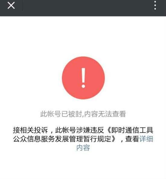 网赚微信公众号/百家号为什么容易被封禁,如何防止公众号被封?