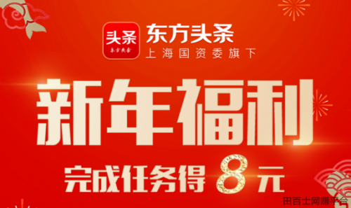 阅读就能赚钱手机APP软件东方头条邀请码319850197