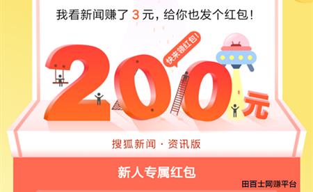 看搜狐新闻推广如何从0.3元推广变成11万!