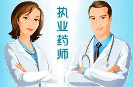 执业药师报名工作单位是填医院好还是填药店好?