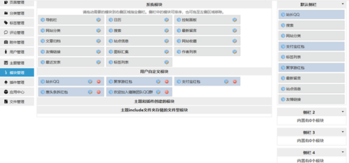 zblog只首页显示侧栏,文章内容页不显示侧栏的解决方法