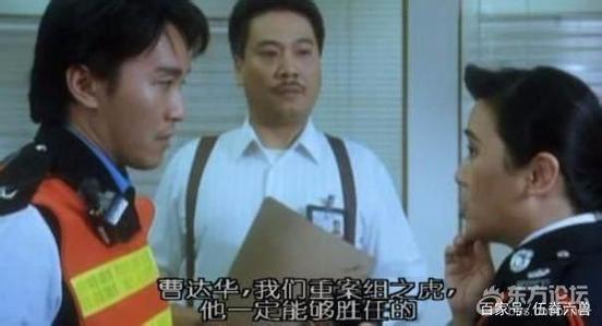 """""""重案组之虎曹达华""""视频是哪部电影里面的?"""