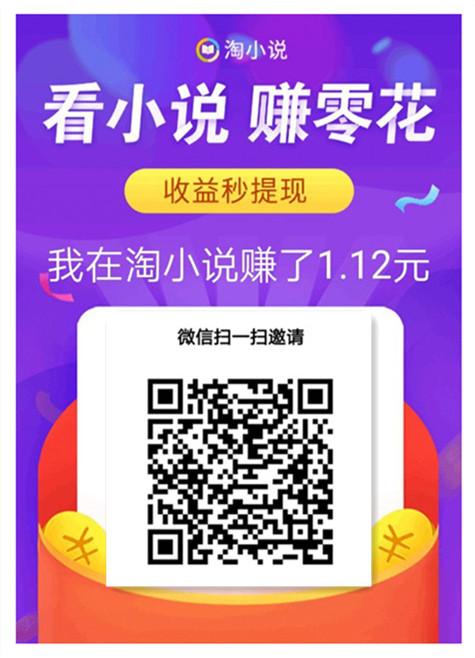 淘小说:破解版免费看小说挣钱的手机APP