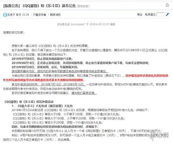 腾讯宣布QQ宠物停止运行,并给出补偿方案,你养的宠物咋样了?