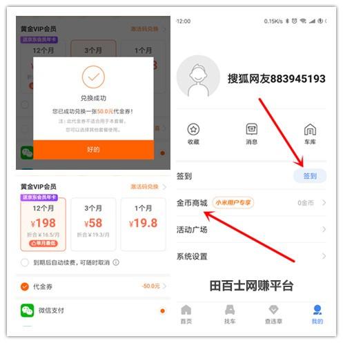 搜狐汽车APP新用户免费领取50元爱奇艺年卡代金券