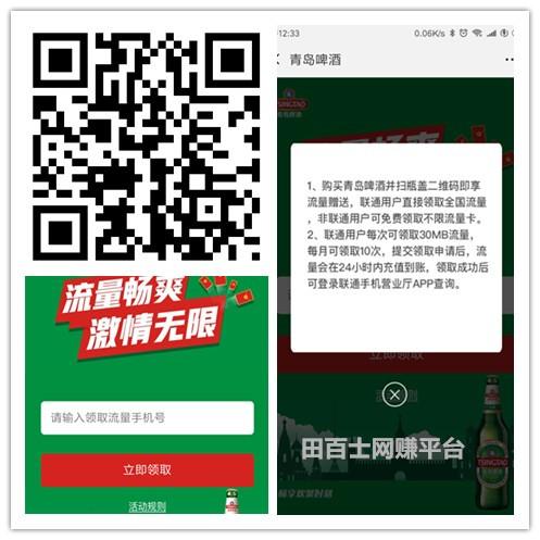 青岛啤酒:微信接码免费领取300M联通流量