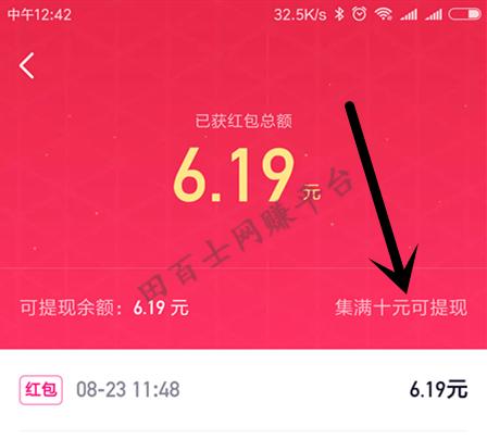 腾讯微视APP新用户注册下载领6元红包是真的吗?