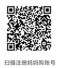 妈妈购APP:新用户注册免费送6元无门槛优惠券,商品包邮
