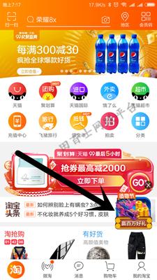 淘宝造物节:开虚拟神店赚收益,满2000收益可抽奖一次!