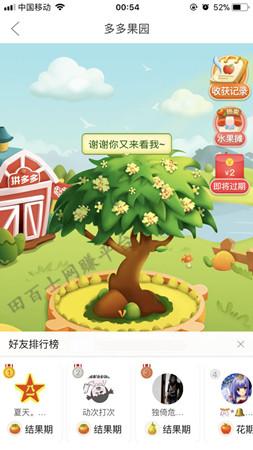 微信多多果园种水果树免费领水果是真的吗?多多果园是不是骗人的?