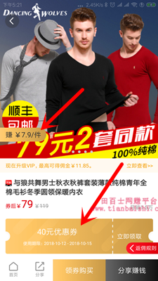 粉象生活APP:网上购物省钱的手机APP