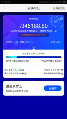58同城神奇矿:分享帖子、邀请好友挖矿赚钱!