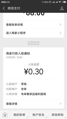 """微信关注小程序""""奢侈品福利"""",秒撸0.3元微信红包!"""
