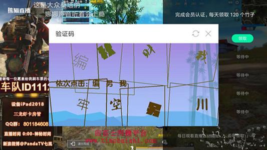 熊猫TV领取竹子提示领取失败怎么回事?
