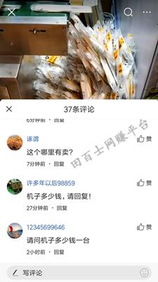 生产一次性筷子的机器哪有卖,多少钱?这就是个坑!
