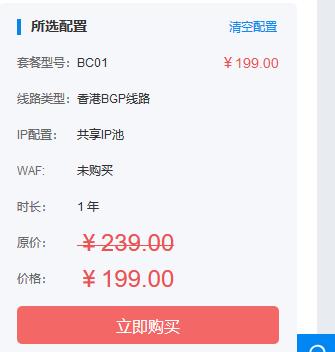 百度智能云,香港虚拟主机只需200元/年!