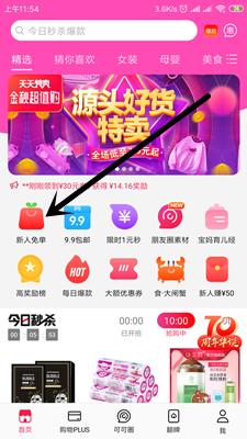 Screenshot_2019-10-06-11-54-07-326_com.mty.androi_副本.png