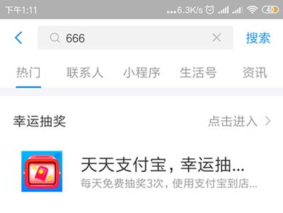 """支付宝APP首页搜""""666"""",免费抽奖!"""