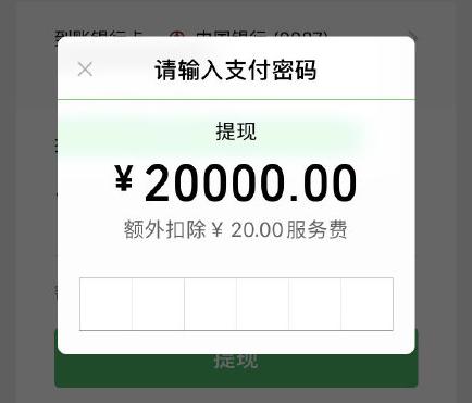 支付宝或微信转出到银行卡怎么才能免手续费呢?方法挺简单