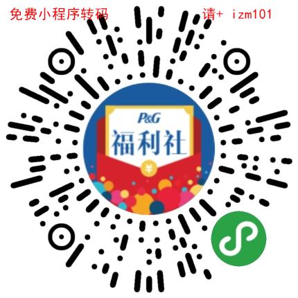 微信小程序:宝洁福利社,关注送0.3元红包,秒到!