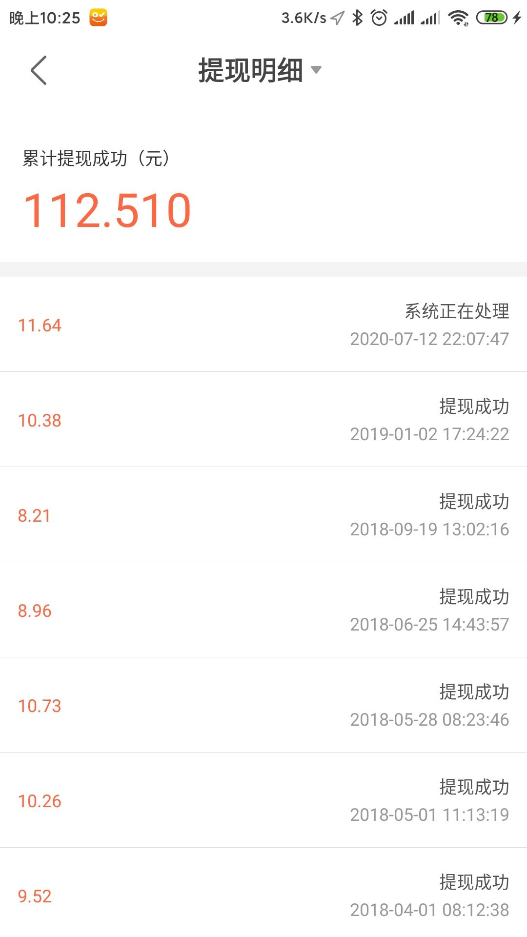 Screenshot_2020-07-12-22-25-27-648_com.lexiangqua.jpg