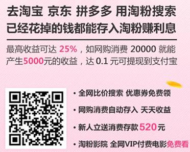淘粉网:一个不简单的网购返利APP!