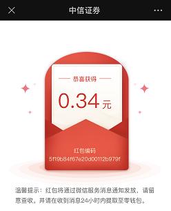 中信证券:免费领取0.3元以上微信红包!
