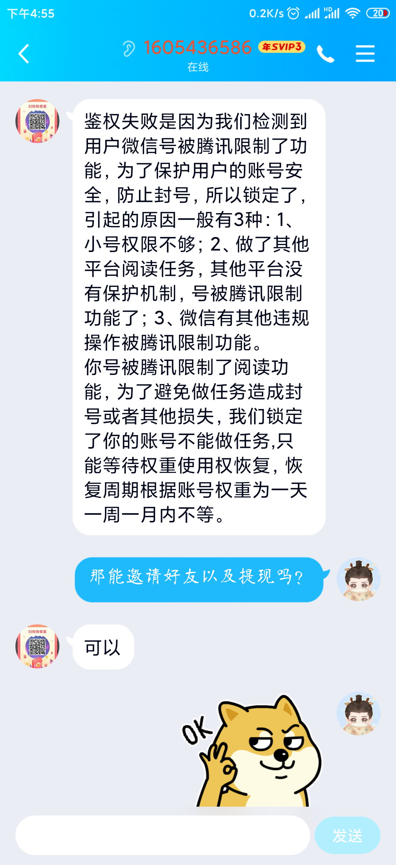 Screenshot_2020-07-29-16-55-40-988_com.tencent.mo.png
